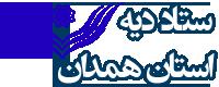 ستاد دیه استان همدان