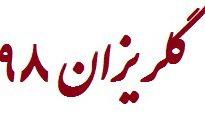 ۲۳ رمضان المبارک همایش بزرگ گلریزان همدان برگزار می گردد.